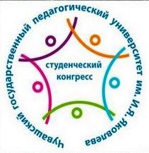 Логотип студенческого конгресса